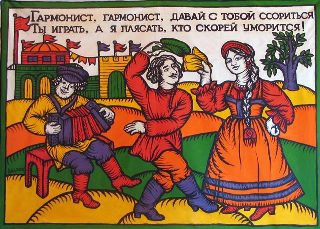 Traditions of Russian Folk Dance :: Manners, Customs and Traditions