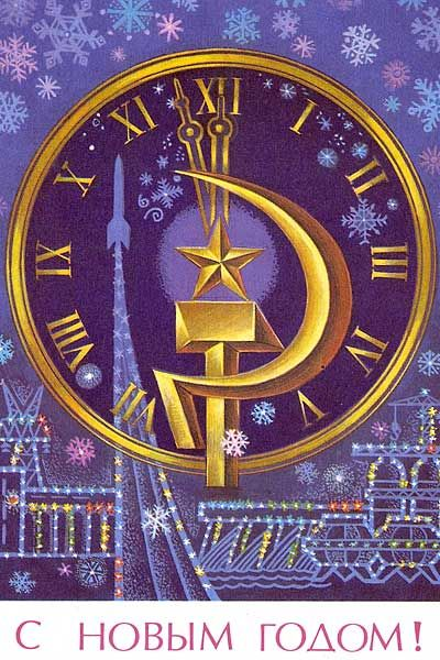 the soviet new years cards glorified the soviet regime its heroes of socialist labour