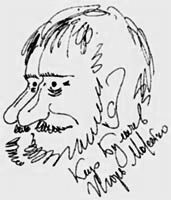 Kir Bulychev's double self-portrait (signed: Kir Bulychev and Sergei Mozheiko)